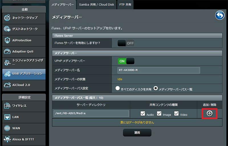 HD-AD4U3のメディアサーバーパスの追加