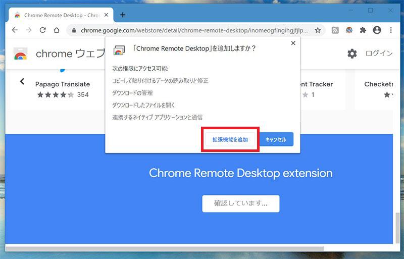クローム リモートデスクトップをブラウザに追加
