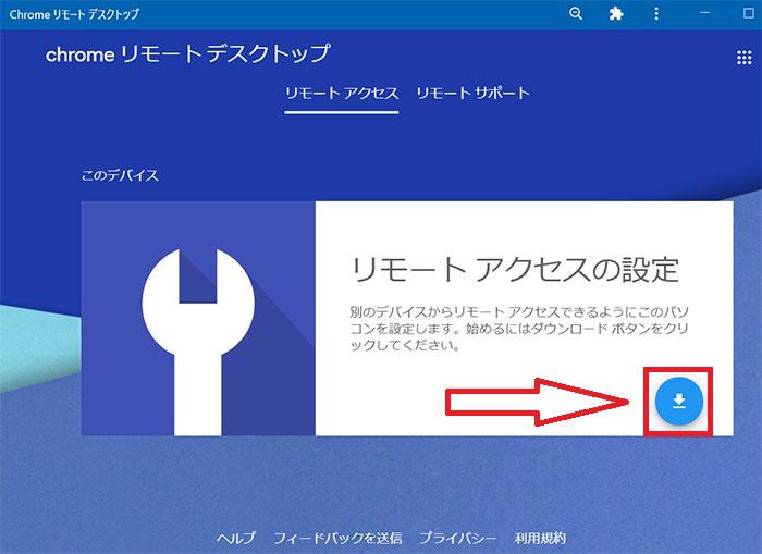 クローム リモートデスクトップのリモートアクセスの設定