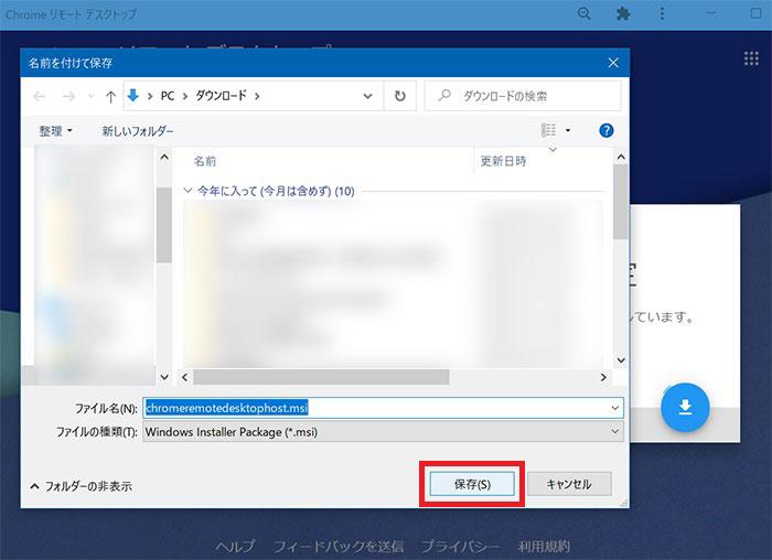 クローム リモートデスクトップのダウンロードファイルをpcに保存