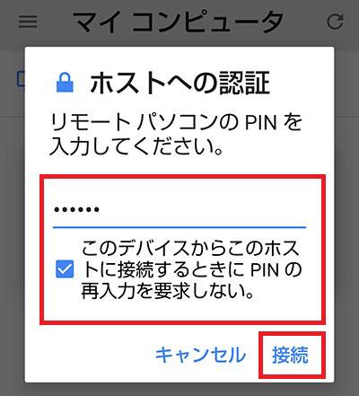 クローム リモートデスクトップアプリのホスト認証