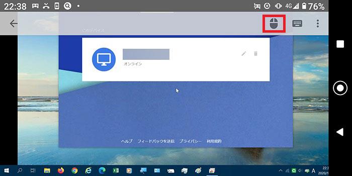 クローム リモートデスクトップアプリをタッチ操作に変更