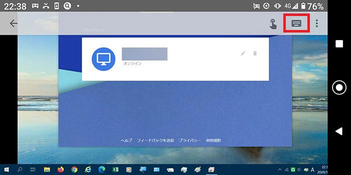 クローム リモートデスクトップアプリのキーボード