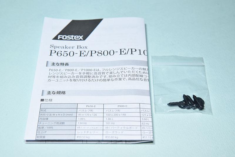 かんすぴP800-Eの取扱説明書
