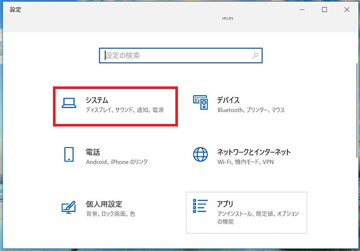 マイクロソフト リモートデスクトップ8のpc設定