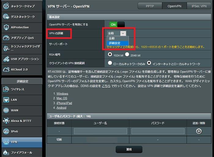 RT-AX3000のOpen VPNの詳細設定