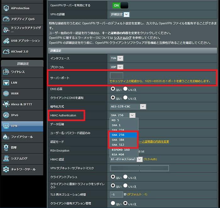 RT-AX3000のOpen VPNのサーバーポートとハッシュ関数の変更