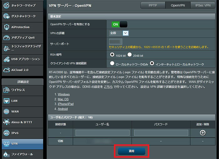 RT-AX3000のOpen VPNの全般設定