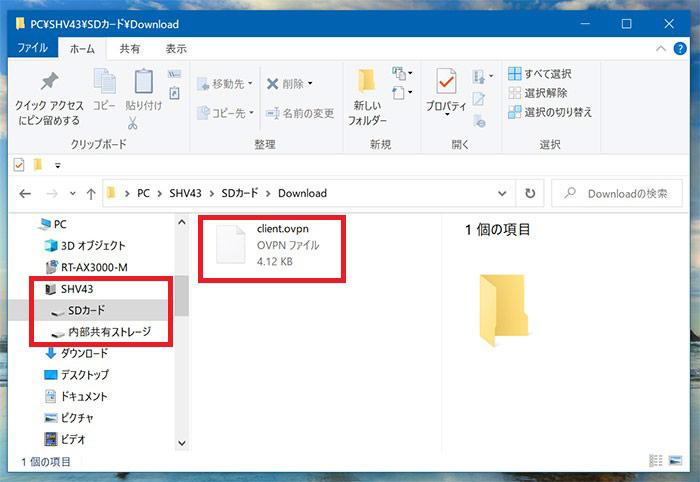 client.ovpnファイルをスマホに転送