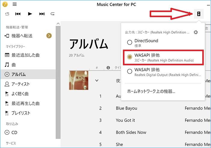 Music Centerの設定