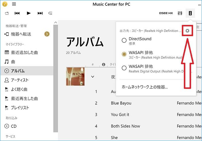 Music Centerの設定アイコン