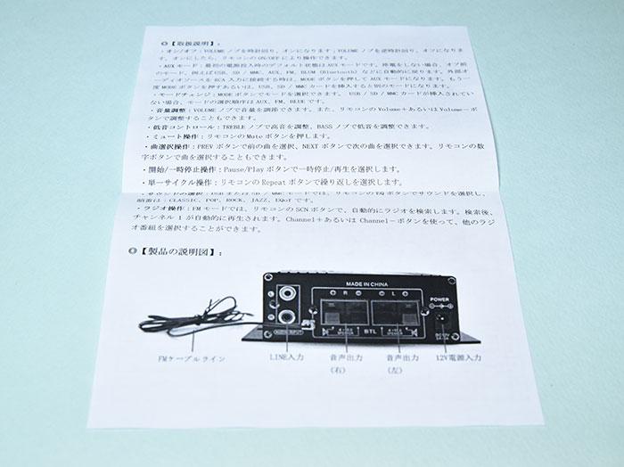 小型アンプ AK-370の取扱説明書