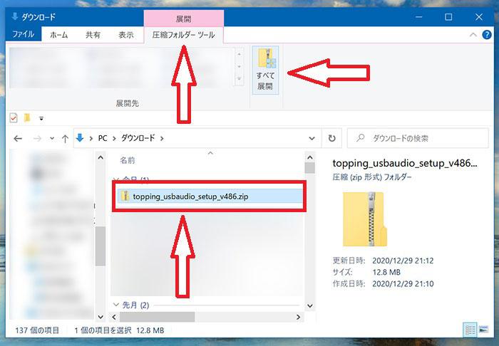 TOPPING D10sのダウンロードzipファイルの展開