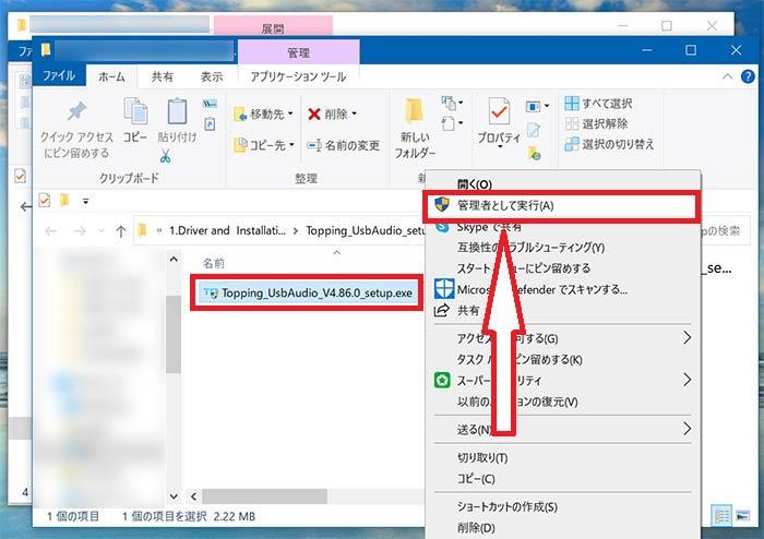 Topping_UsbAudio_V4.86.0_setup.exeを管理者として実行