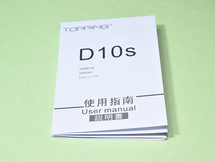 TOPPING USB DAC D10sの取扱説明書