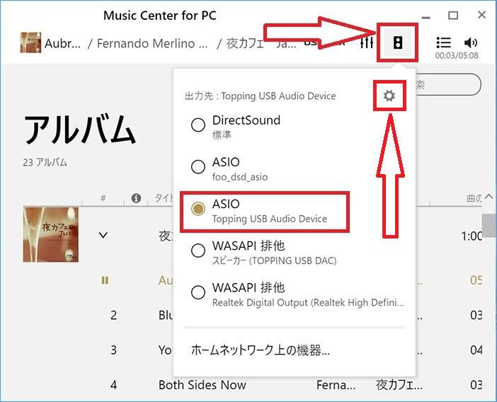 Music CenterのASIO設定
