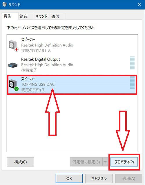 TOPPING D10s USB DACのパソコンの設定
