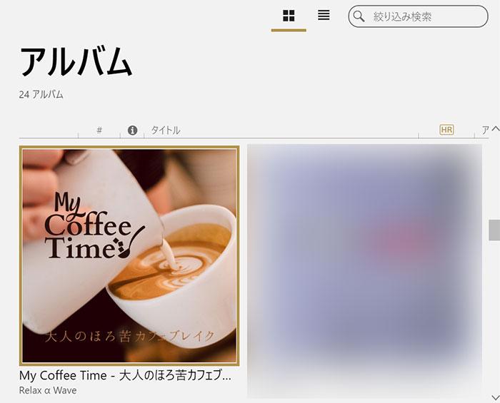 96kHz 24bitのハイレゾ音源 My Coffee Time