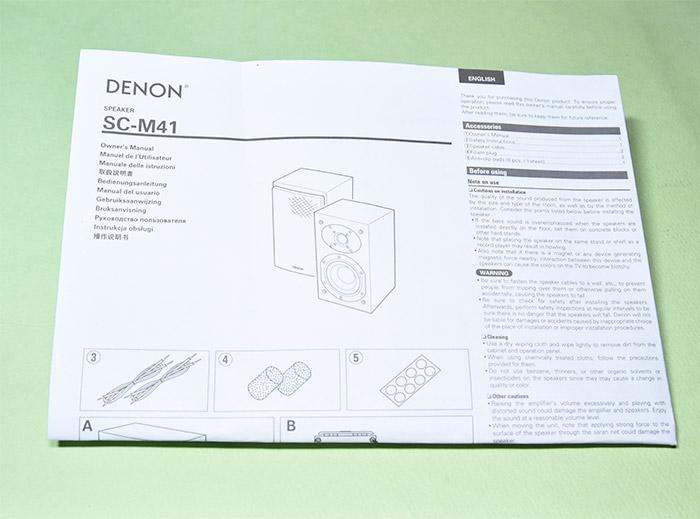 DENON SC-M41の取扱説明書