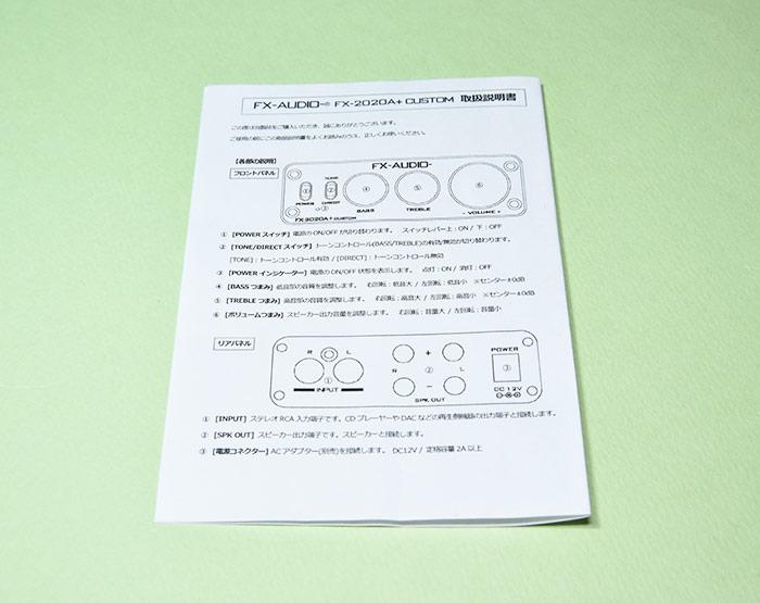 小型アンプ FX-2020A+customの取扱説明書