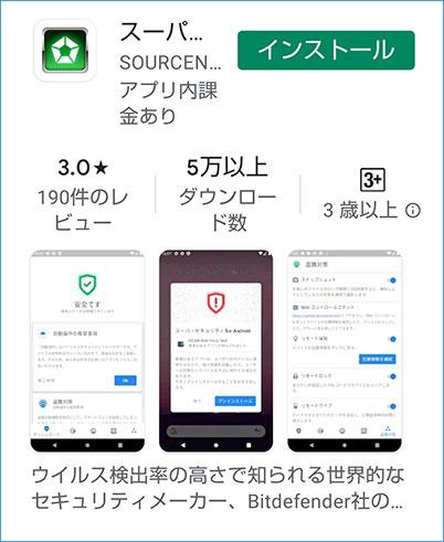 スーパーセキュリティ for Androidのインストール方法