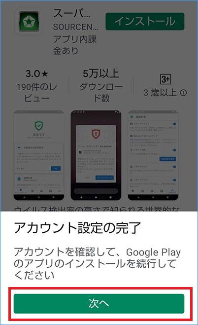 スーパーセキュリティ for Androidのアカウント設定