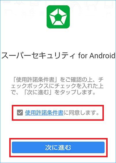 スーパーセキュリティ for Androidの使用許諾条件書