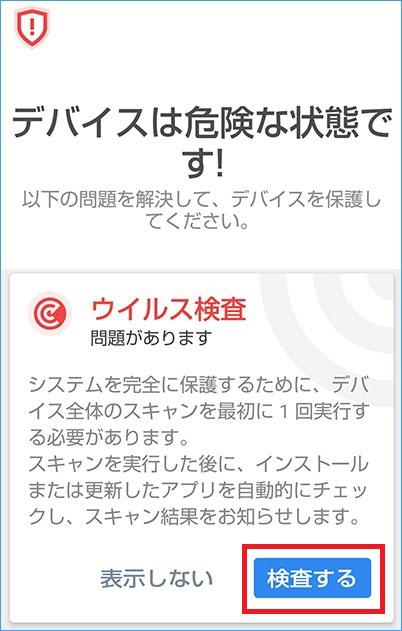 スーパーセキュリティ for Androidのウイルス検査
