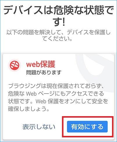 スーパーセキュリティ for Androidのweb保護