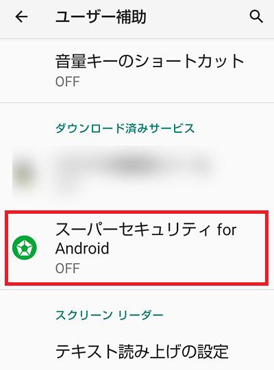 ユーザー補助画面でスーパーセキュリティ for Androidを選択