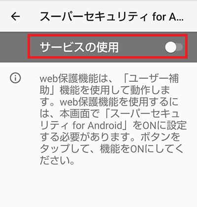 スーパーセキュリティ for Androidのサービスの使用