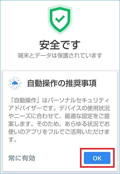 スーパーセキュリティ for Androidの自動操作の推奨事項