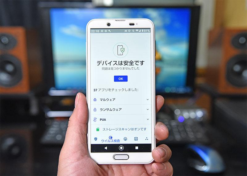 スーパーセキュリティ for Androidでのウイルス検査結果