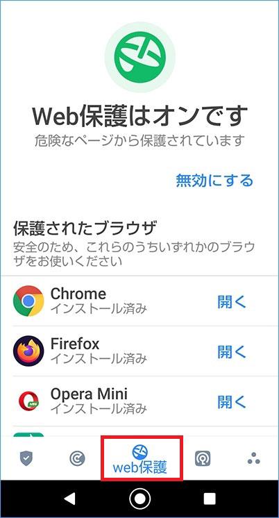 スーパーセキュリティ for Androidのweb保護画面