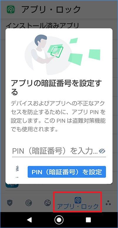 スーパーセキュリティ for Androidのアプリロック画面