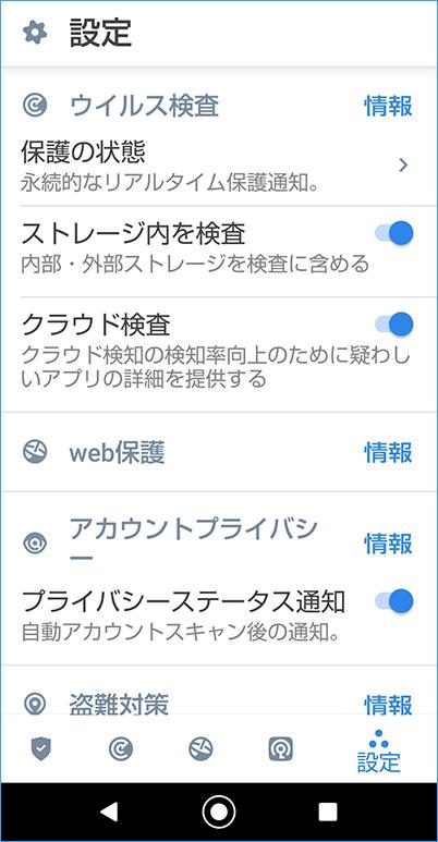 スーパーセキュリティ for Androidの各種設定画面