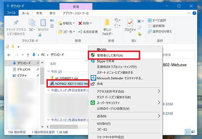 マイクロソフト .NET Framework 4.6.2のファイル