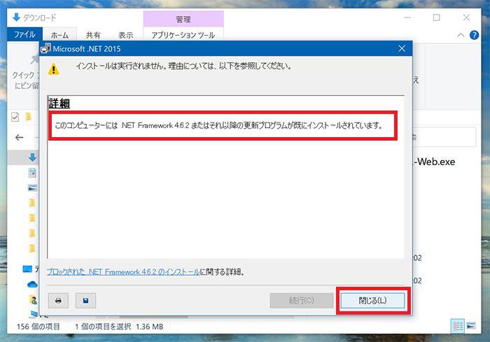 マイクロソフト .NET Framework 4.6.2のインストール