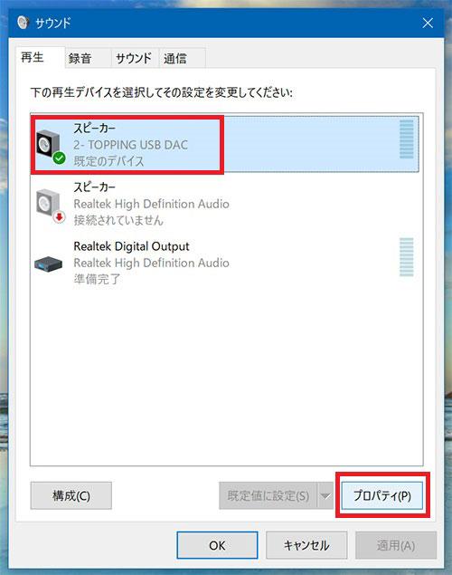 Xit mobileアプリのサウンド設定