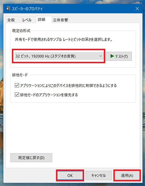 Xit mobileアプリのサンプリングレートの設定