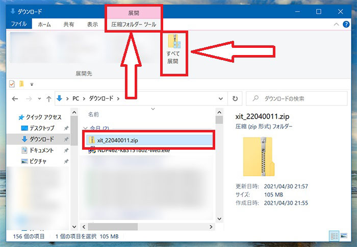 Xit mobileアプリのzipファイル