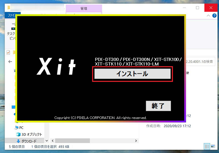 Xit mobileアプリのインストーラー