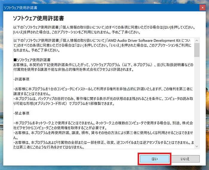Xit mobileアプリのソフトウェア使用許諾書