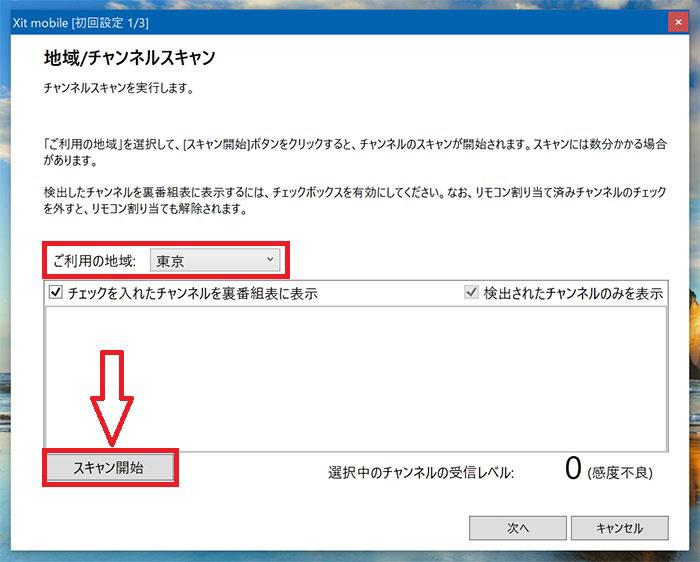 Xit mobileアプリの初回設定