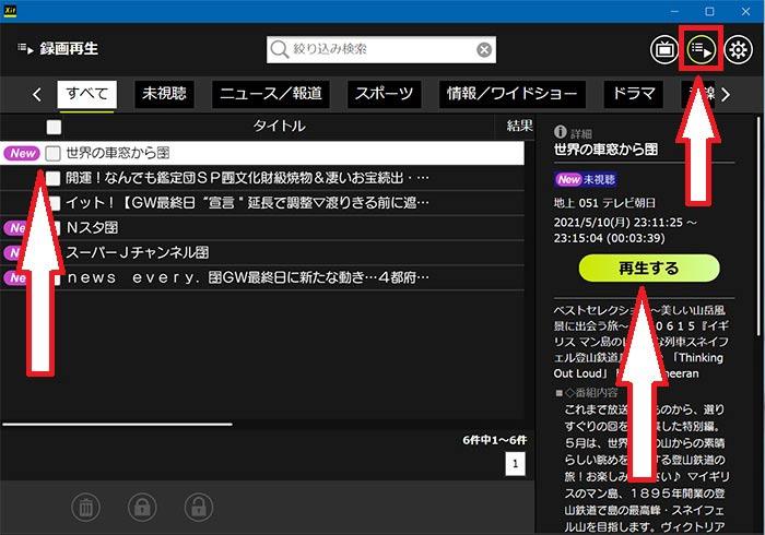Xit mobileアプリの録画番組の再生