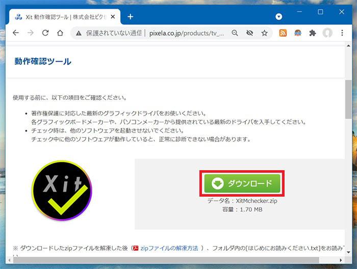 Xit mobileアプリの動作確認ツールのダウンロード