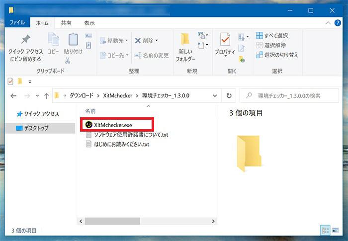 Xit mobileアプリの動作確認ツールの実行ファイル