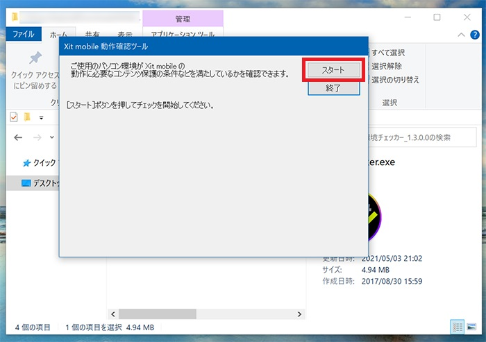 Xit mobileアプリの動作確認