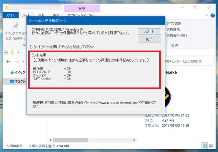 Xit mobileアプリの動作確認完了