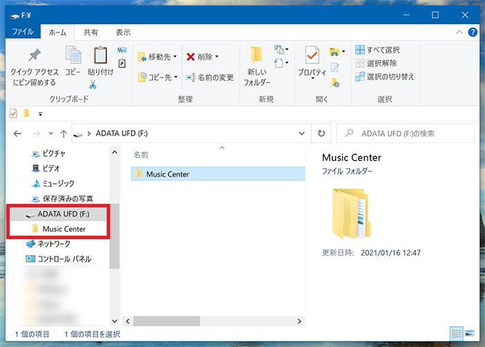 USBメモリーにパソコンのデータをコピーする方法